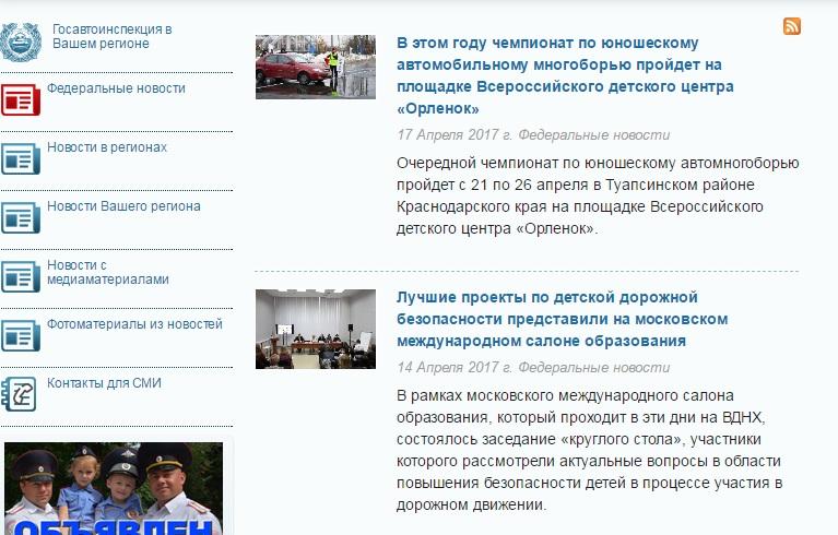 Новости от Госавтоинспекции на официальном сайте