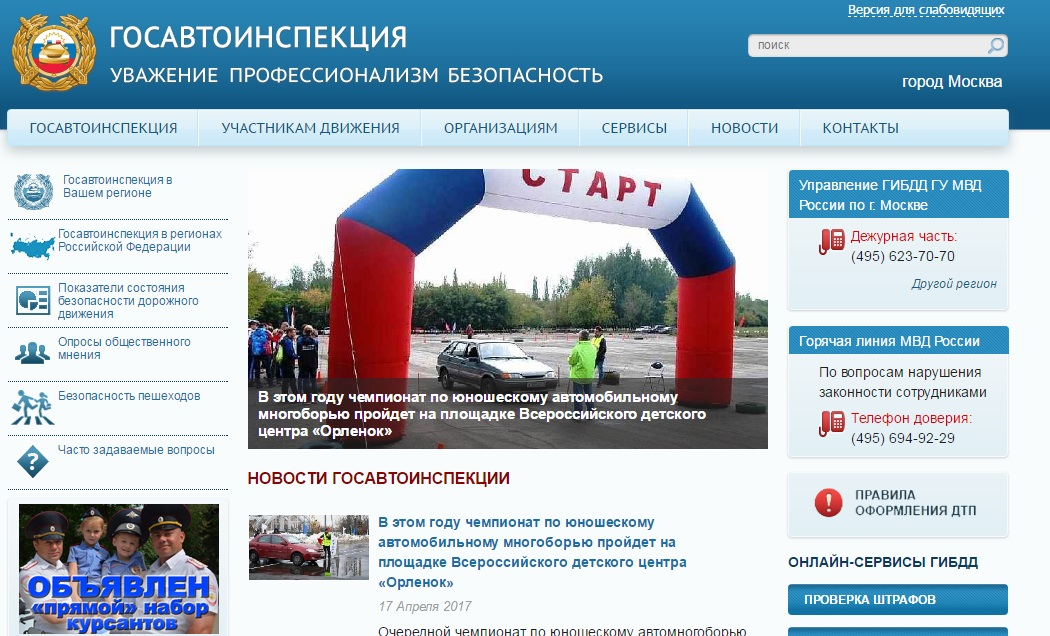Официальный сайт ГИБДД gibdd.ru