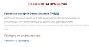 Проверка авто на регистрацию в Госавтоинспекции