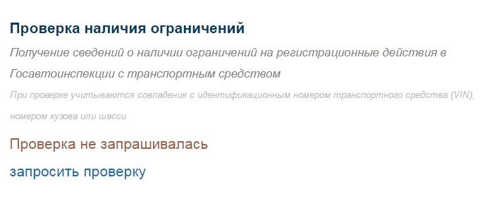 Наличие ограничений на сайте ГИБДД