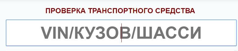Ввод VIN-кода на сайте ГИБДД