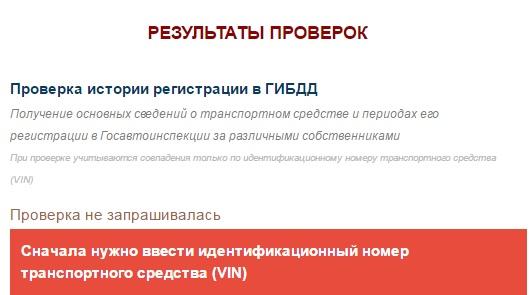 VIN-код на сайте ГИБДД