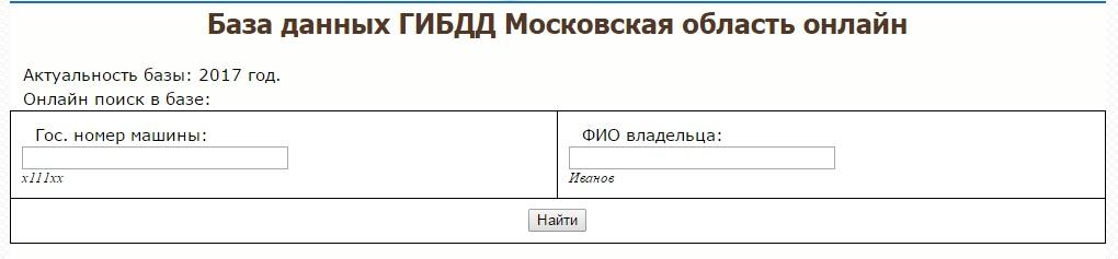 Информация по базе данных ГИБДД