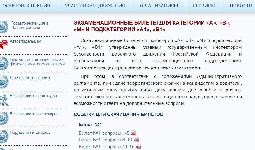Получение прав А, В на сайте ГИБДД