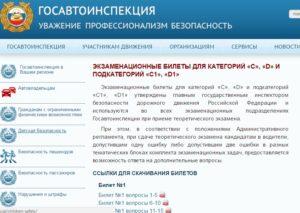 Билеты для получения прав на сайте ГИБДД