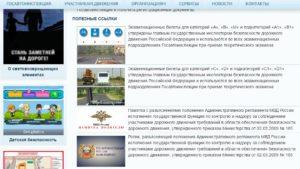 Сведения на официальном сайте ГИБДД о билетах