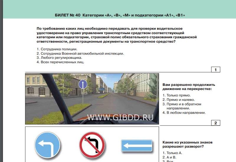 Билет ГИБДД по правилам дорожного движения