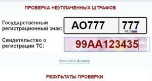 Информация о транспортном средстве на сайте ГИБДД