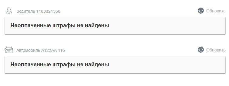 Информация о штрафах на сайте ГИБДД