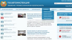 Сервисы на сайте Госавтоинспекции