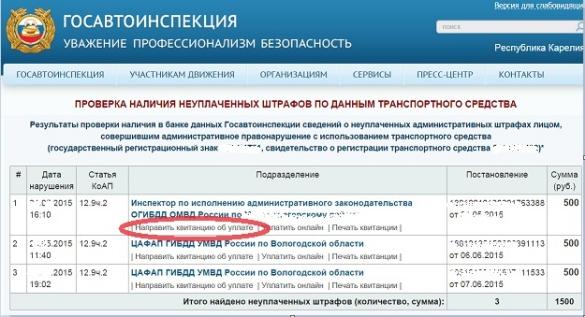 Квитанция об уплате штрафа ГИБДД