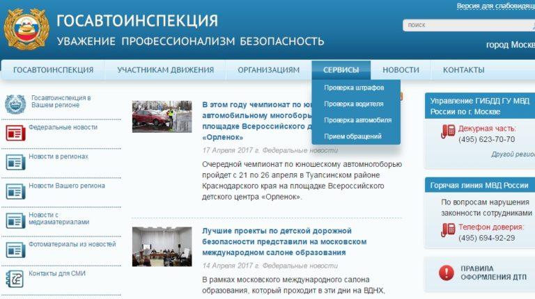 Мог Гибдд новосибирск официальный сайт проверить штрафы соединился тремя