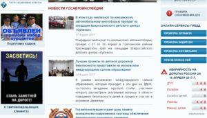 Информация на главной странице сайта ГИБДД