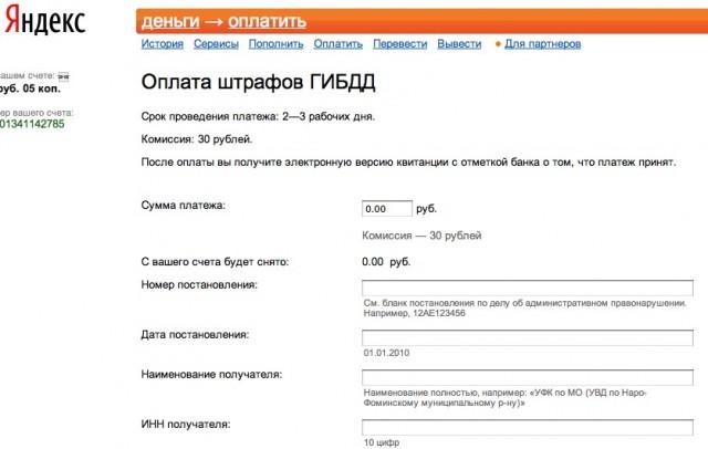оплатил штраф гибдд через yandex средства но штраф пока светится как не оплачен на веб-сайте гибдд