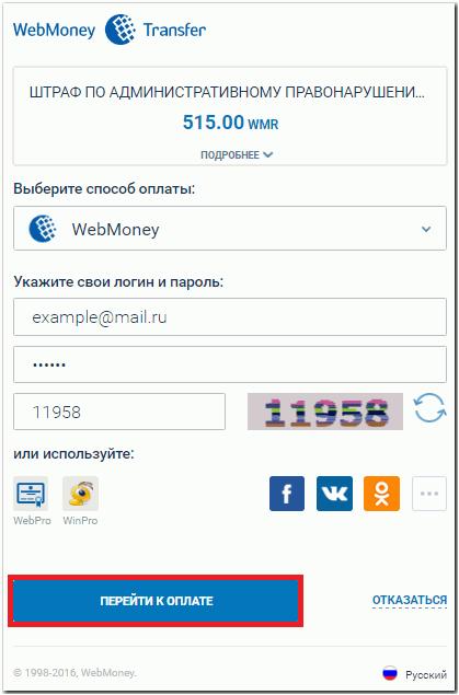 Платежная система Вебмани