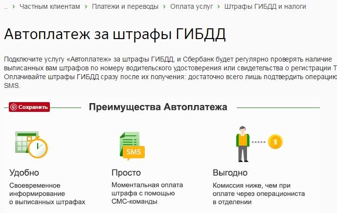 Оплата штрафа ГИБДД на сайте Сбербанка