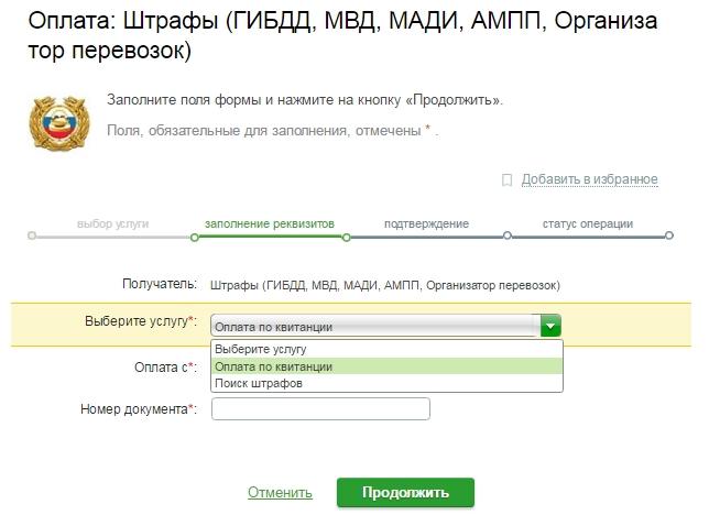 Способ оплаты за штраф в личном кабинете Сбербанк онлайн