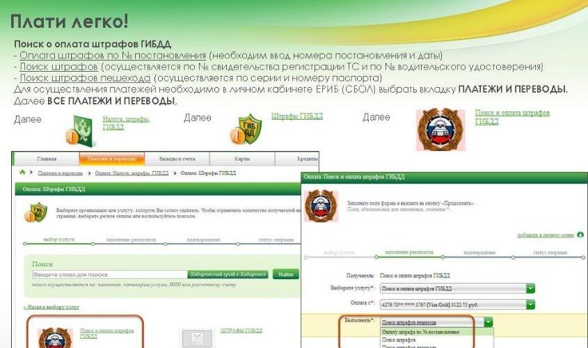 Оплата штрафа от ГИБДД на сайте СБербанка