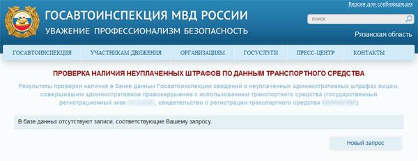 Нет штрафа на сайте ГИБДД