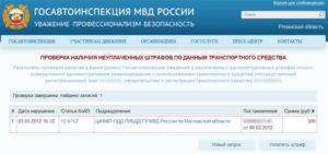 Штраф зафиксирован на сайте ГИБДД