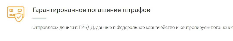 Сведения о штрафах из официальных источников