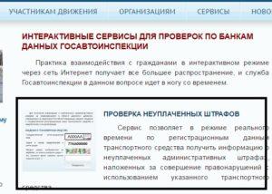 Сервис проверки штрафов на сайте ГИБДД