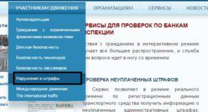 Проверка нарушений на сайте ГИБДД