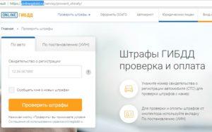 Внешний вид сайта onlinegibdd.ru