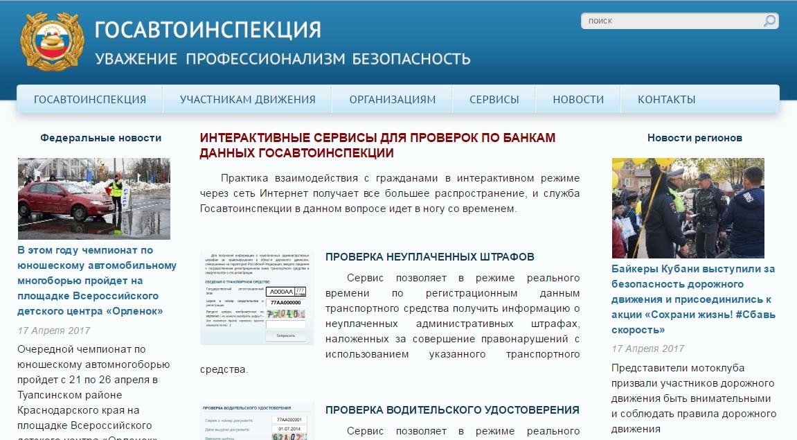 Сервисы онлайн на сайте ГИБДД