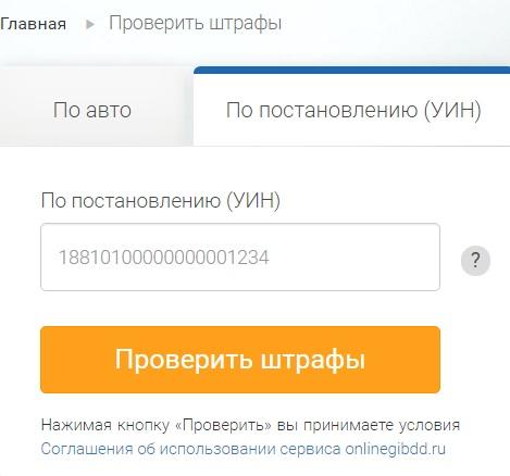 Проверка штрафа от ГИБДД онлайн