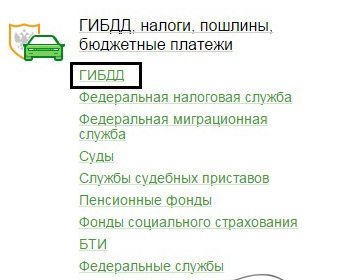 Штрафы ГИБДД на сайте Сбербанк онлайн