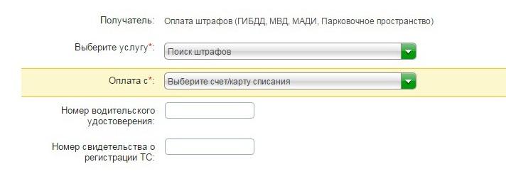 Указание номера ВУ и СТС