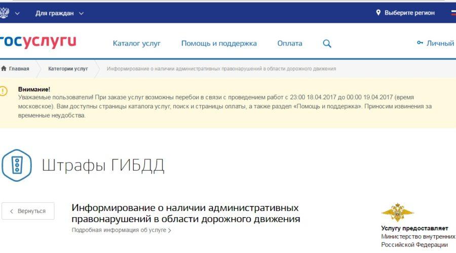 Штрафы на сайте Госуслуги