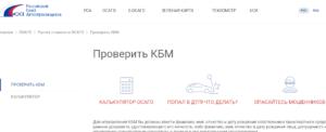 Ресурс для проверки КБМ