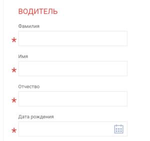 Заполнение формы для проверки КБМ
