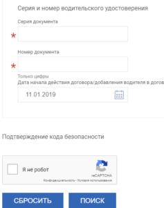 Проверка КБМ на сайте