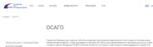 Официальный сайт РСА