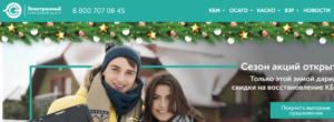 Сайт электронного страхового центра