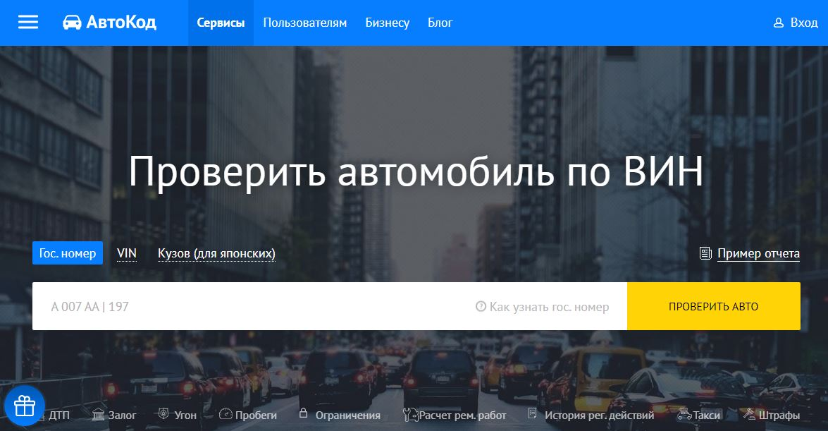 АвтоКод - сервис проверки автомобиля