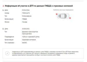 Информация об участии в ДТП по данным ГИБДД и страховых компаний