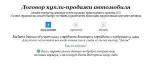 Онлайн-генератор договора купли-продажи автомобиля