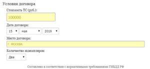 Онлайн-генератор договора купли-продажи - Условия договора