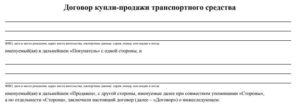 Договор купли-продажи автомобиля 2019 бланк для физических лиц