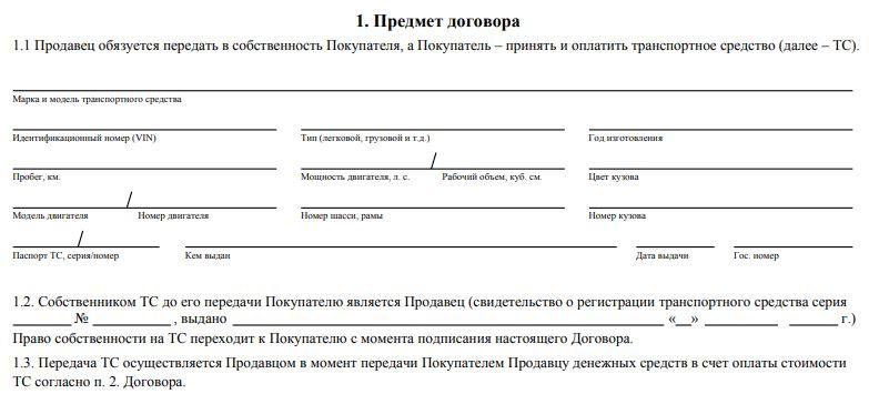 Предмет договора купли-продажи автомобиля 2019