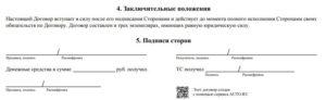Заключительные положения и подписи сторон в договоре купли-продажи автомобиля
