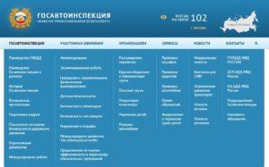 Меню официального сайта Госавтоинспекции