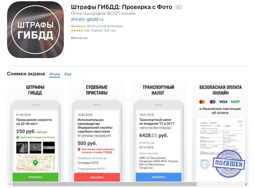 """Мобильное приложение """"Штрафы ГИБДД"""""""