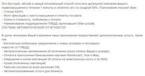 """Возможности мобильного приложения """"Штрафы ГИБДД"""""""