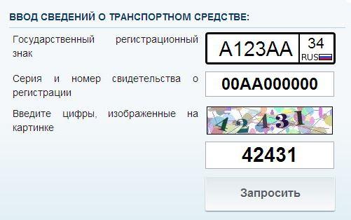 Проверка штрафов ГИБДД по номеру машины