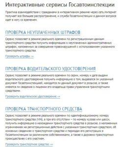 Интерактивные сервисы Госавтоинспекции